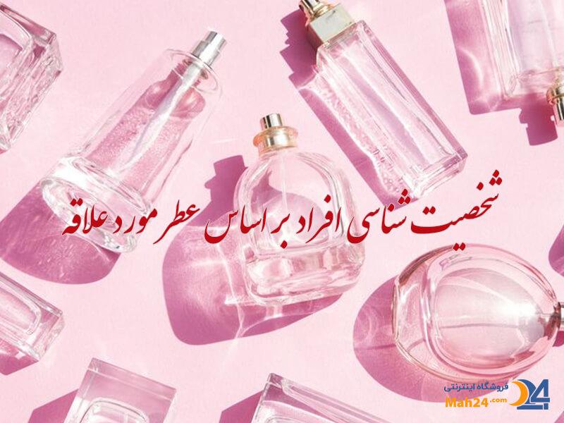 شخصیت شناسی افراد بر اساس عطر
