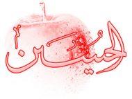 عطر حرم امام حسین علیه السلام
