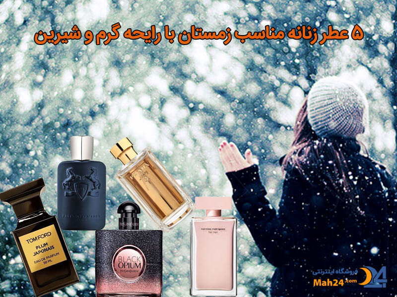 عطر زنانه مناسب زمستان