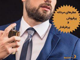عطر-مردانه-1پرفروش