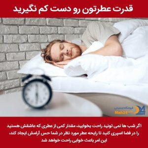 تاثیر رایحه خوب بر کیفیت خواب