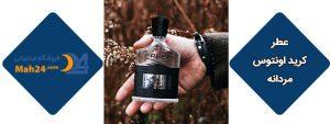 عطر مردانه کرید اونتوس-Creed Aventus با پخش بوی فوق العاده
