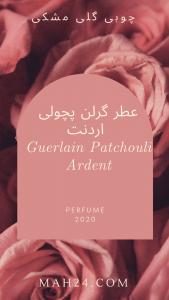 عطر گرلن پچولی اردنت Guerlain Patchouli Ardent