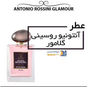 عطر آنتونیو روسینی گلامور