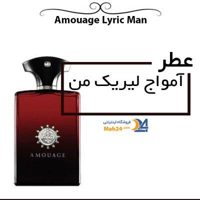 fe514a624 عطر آمواج لیریک من Amouage Lyric Man قیمت و خرید آنلاین | عطر ماه 24