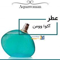عطر زنانه آکوا وومن