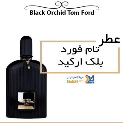 15cb072d7 عطر بلک ارکید تام فورد Blak Orchid قیمت و خرید آنلاین | عطر ماه 24