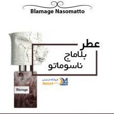 عطر بلاماج ناسوماتو