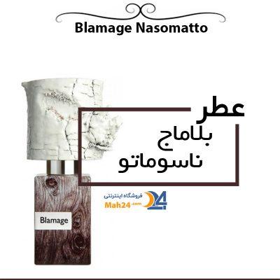 08e8e6ee1 قیمت و خرید آنلاین عطر بلاماج ناسوماتو | عطر ماه 24