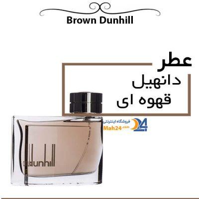 74df737ab عطر مردانه دانهیل قهوه ای Dunhill Alfred Dunhill for men قیمت و خرید | عطر  ماه 24
