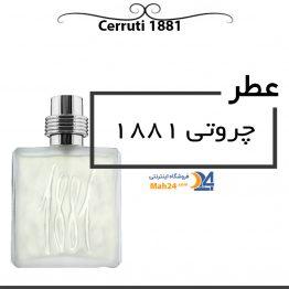 عطر چروتی 1881 مردانه Crttuti 1881 for men