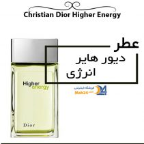 عطر مردانه دیور هایر انرژی