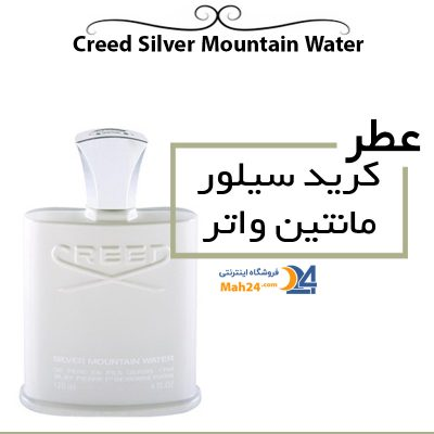 7f82dcdd4 عطر کرید سیلور مانتین واتر CREED SILVER MOUNTAIN WATER | عطر ماه 24