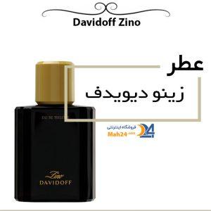 عطر مردانه زینو دیویدف