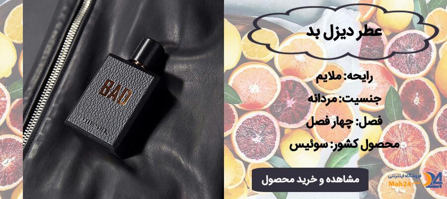 عطر مردانه دیزل بد با رایحه ترنج