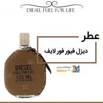 عطر مردانه دیزل فیول فور لایف Fuel For Life Homme Diesel
