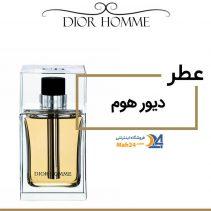عطر دیور هوم Dior Homme
