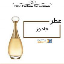 عطر زنانه جادور