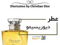 عطر دیورسیمو