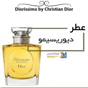 عطر دیور دیوریسیمو Diorissimo Dior