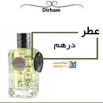 عطر عربی درهم Dirham For Men