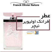 عطر فرانک اولیویر نیچر