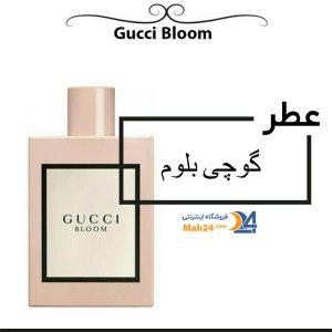 عطر زنانه گوچی بلوم Gucci Bloom