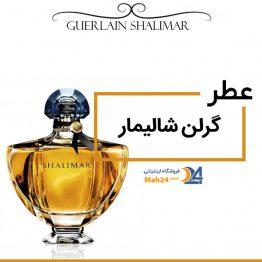 عطر گرلن شالیمار Guerlain Shalimar