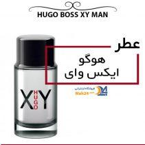 عطر مردانه هوگو ایکس وای