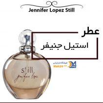 عطر زنانه جنیفر لوپز استیل