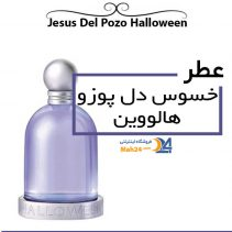 عطر خسوس دل پوزو هالووین
