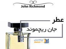 عطر جان ریچموند