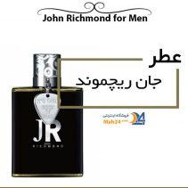 عطر مردانه جان ریچ موند