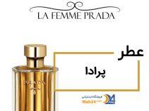 عطر زنانه پرادا