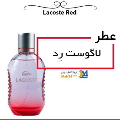 c26016d29 قیمت و خرید آنلاین عطر لاگوست رد Lacoste Red | عطر ماه 24