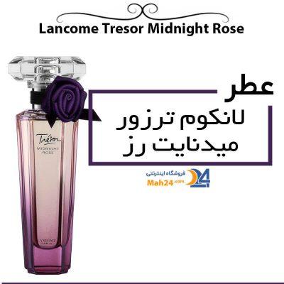 e6495c198 عطر لانکوم ترزور میدنایت رز Tresor Midnight Rose قیمت و خرید | عطر ماه 24