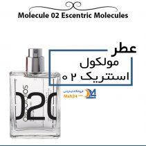 عطر مولکول اسنتریک 02