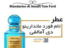 عطر تام فورد ماندارینو دی آمالفی