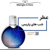 عطر شبهای پاریس