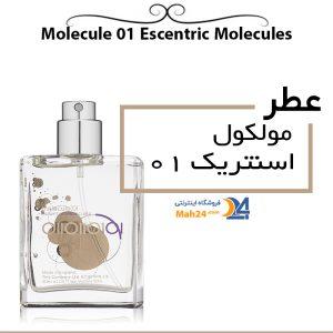 عطر مولکول اسنتریک 01 mollcules Escentric