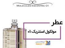 عطر مولکول اسنتریک 01