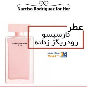 عطر نارسیسو رودریگز زنانه