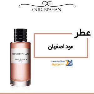 عطر عود اصفهان Oud Ispahan