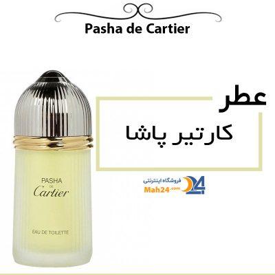 8abdba923 عطر کارتیر پاشا cartier pasha قیمت و خرید آنلاین | عطر ماه 24