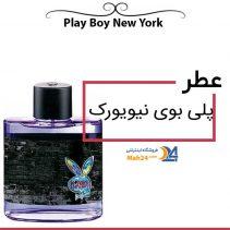 پلی بوی نیویورک