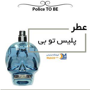 عطر مردانه پلیس توبی