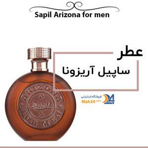 عطر مردانه ساپیل آریزونا Sapil Arizona