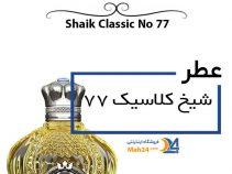 عطر شیخ کلاسیک 77