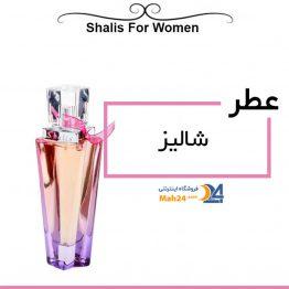 عطر زنانه شالیز Shalis For Women