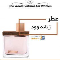 عطر زنانه وود